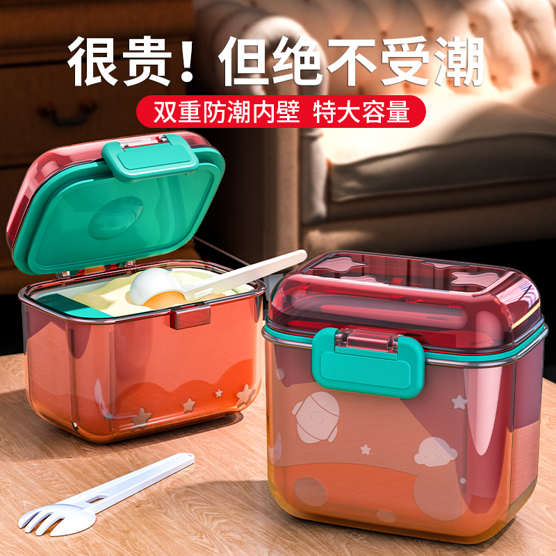 Baby milk powder box large capacity portable out of the Gmi powder box baby side food storage seal tank moisture-proof