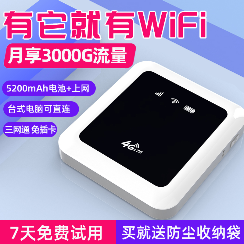 Portable wifi mobile 5g unlimited data wireless network internet card portable notebook free card unlimited speed flow artifact IOT 4g internet treasure car wifi router