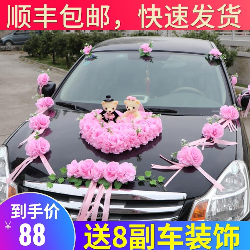 Wedding car decoration car head flower supplies full set wedding team set creative head car flower main knot wedding car flower set