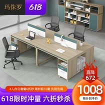 Staff office desk and chair combination of modern simple solid wood 24 manual staff screen office desk office