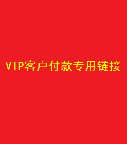 One-to-one custom service VIP customer payment dedicated hyperlink
