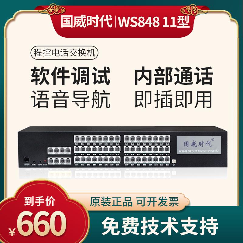 Guowei ère WS848 hôtel de groupe contrôlé par le programme commutateur téléphonique en ligne 2 4 6 8 au 8 16 24 32 40 48 56 64 hors de l'ensemble logiciel moteur