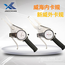 With in-table card gauge gauge caliper table inner diameter outer diameter card table 15-35 0-20