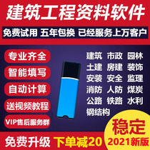 2021 Data software Dongle Construction engineering Municipal safety Garden decoration Fire water conservancy Highway lock