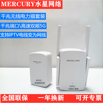 MERCURY Mercury MP6 router dual-frequency gigabit WIFI power cord connector set network monitoring transmission