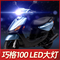 Yamaha Qiaoge 100 motorcycle LED headlight modification accessories lens near light one strong light car bulb