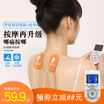Xin Tianyu multi-functional massager small mini code meridian physiotherapy acupuncture point pulse electrotherapy paste home