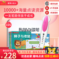 Little Master point reading pen 32G Early learning machine Point reading machine Story machine Childrens early learning machine Childrens point reading sound