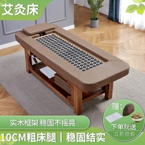 Moxibustion bed Fumigation bed Intelligent home physiotherapy bed Full body moxibustion solid wood beauty salon smoke-free automatic multi-functional special