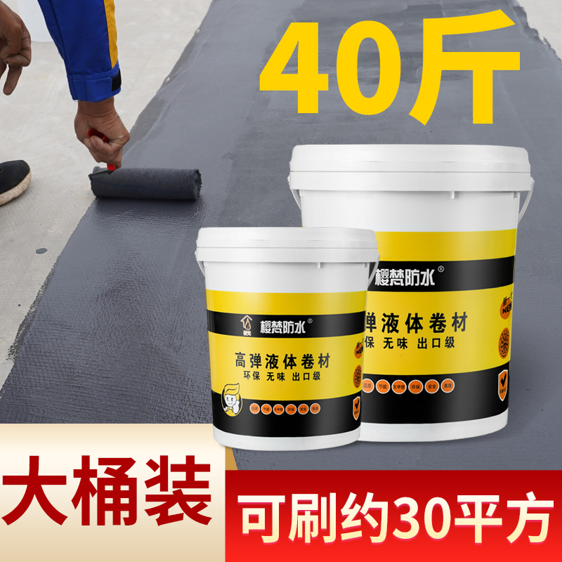 Waterproof paint to fill leakage glue polyurethane roof roof building roof crack bungalow liquid coil blocking leakage king material