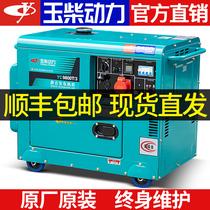 Yuchai power diesel generator 3KW 5 6 8 10 kW three-phase 380V silent household single-phase 220V