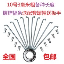 Electric vehicle spoke lithium motorcyliner 10 3mm thick wire steel line strip