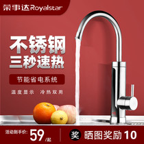 Rongsta electric hot water tap quick heat transient heating kitchen quickly over the tap water thermoelectronic water heater home