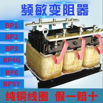 Frequency sensitive varistor BP8Y-806 808 810 812 906 908 910 912 Frequent start resistor