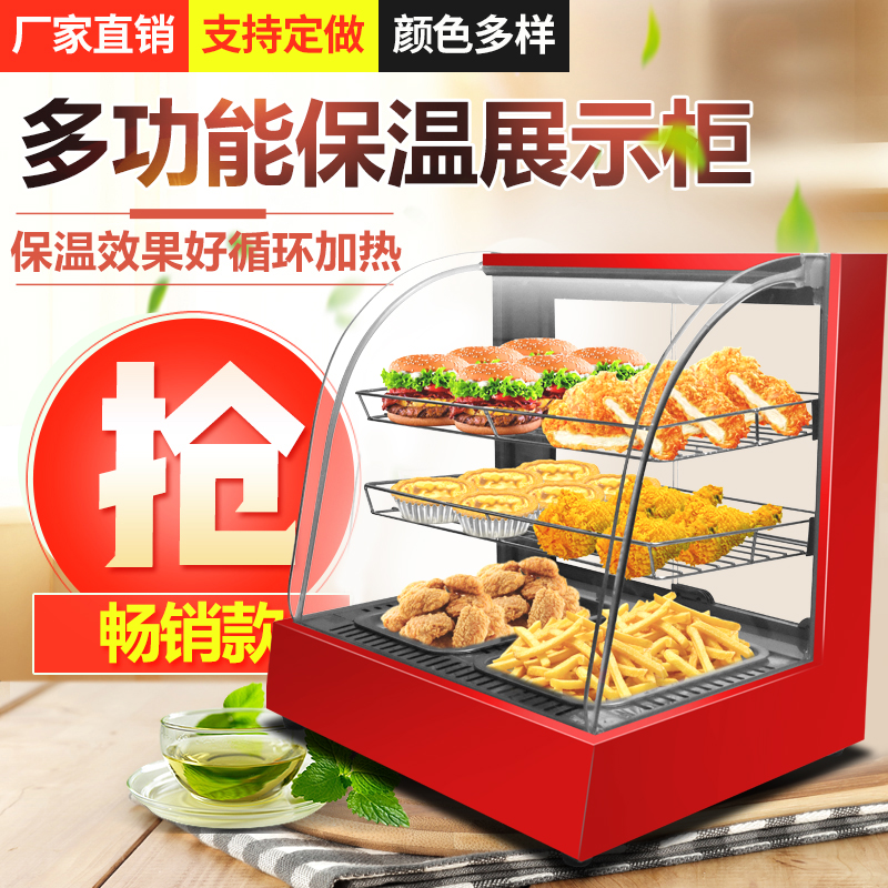 Commercial insulation cabinet food small heating Sein oven display cabinet plate慄 egg tart bread beverage deli cabinet