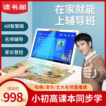 Reading Lang learning machine Student tablet special point reading machine G90S Early childhood primary school students from first grade to middle school and high school textbooks synchronous intelligent English learning artifact double teacher live tutoring