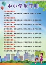 The new version of the code of daily behavior of primary and secondary school students wall chart poster posters to promote the class classroom display board