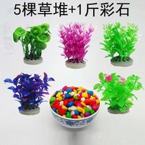 Goldfish water grass fish tank fake flower fake flowers and grass simulation high soft seagrass landscape fake grass accessories decoration