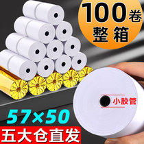 Thermal cash register paper 57x50 printing paper roll Takeaway machine universal roll paper Meituan 58mm supermarket receipt paper whole box