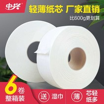 The whole box 5.8 catties 6 rolls 1 roll of large plate paper large roll paper toilet paper paper paper toilet paper home hotel airport business