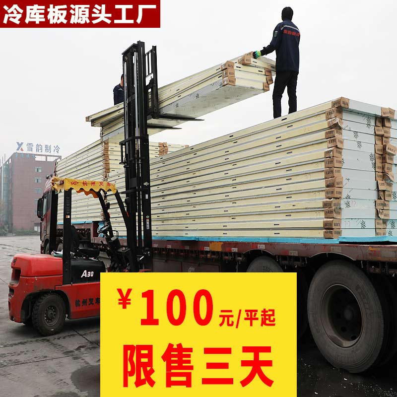 Cold storage full set of frozen storage equipment small household 220v cold storage board polyurethane plate insulation board plate stainless steel
