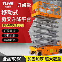 Lift Hydraulic mobile electric scissor type work platform Aerial work Fixed small car equipment self-propelled