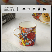 Chinese porcelain Yongfengyuan flowers like brocade 350ml ceramic mark cup cup tea afternoon gift