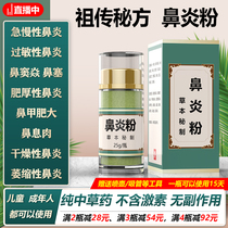 Geese do not eat grass to cure rhinitis Cure root special effect rhinitis cream Miao Jia rhinitis cream Turbinate hypertrophic goose rhinitis tablets
