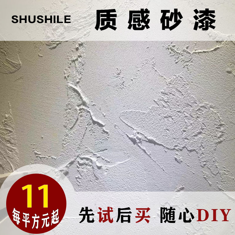 Texture sand art paint texture sand paint interior exterior wall background wall house Nordic wind texture art paint