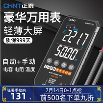 CHINT ultra-thin digital multimeter High precision intelligent automatic multi-function universal meter Portable electrical maintenance