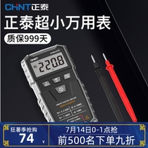 Chint multimeter Digital high precision automatic small portable fool universal meter multi-function electrical maintenance