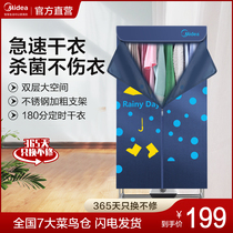 Midea dryer dryer Household small wardrobe large capacity power saving air drying and drying clothes Quick drying dryer