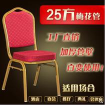 Hotel banquet chair General chair Restaurant chair Wedding crown VIP chair Conference training chair Backrest seat