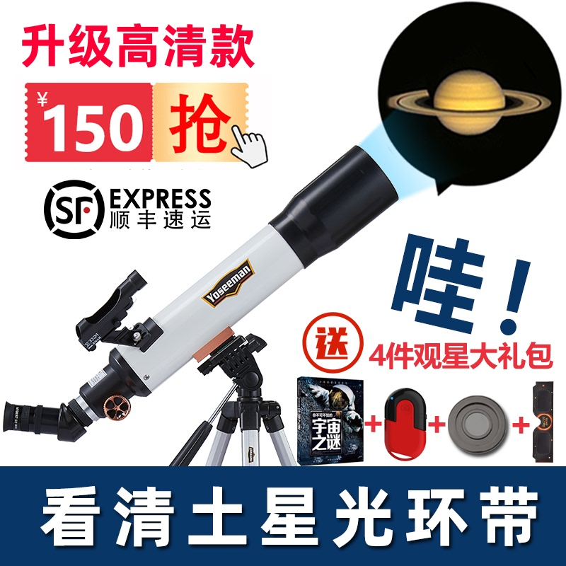 Ocean Starmans new professional stargazing telescope is high-definition elementary school students entry-level childrens space deep space