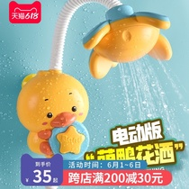 Little yellow duck baby bath toy Childrens play water electric duck boy girl baby water spray sprinkler set