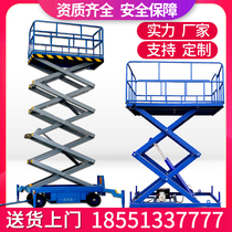Custom vehicle-mounted fixed scissor type electric hydraulic trailer lift elevated mobile small self-lifting platform