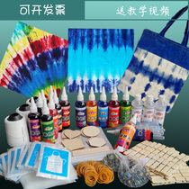 15-person team tie-dye set Handmade diy pigment student dyeing tool material package Cook-free dyeing agent full set