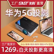 Senco projector 4k ultra HD home projection can be connected to the mobile phone bedroom cast white wall one-piece smart home theater Ultra clear office conference training teaching Commercial HD projector during the day