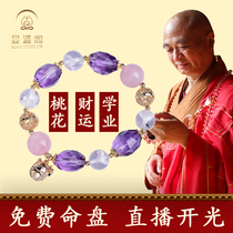 Natural five elements transfer bead bracelet recruit peach blossom marriage Wang fortune help school Zodiac men and women custom crystal hand string