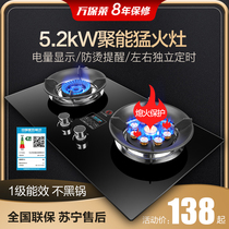 Gas 竈 double-mouth gas furnace household embedded gas furnace-type liquefied gas 竈 gas 竈 kitchen stove gas stove