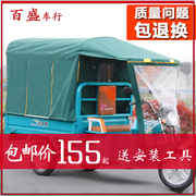 Ming Feng Jiangsu delivery of electric tricycle battery carport canopy express waterproof sunscreen thick awning