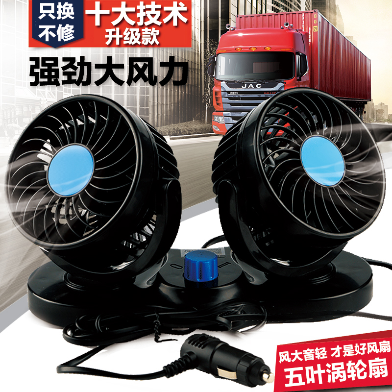 On-board Fan Vehicle Electric Fan for Dual-ended 12V24v Minivan with High Refrigeration Power and Volt-planted Vehicle