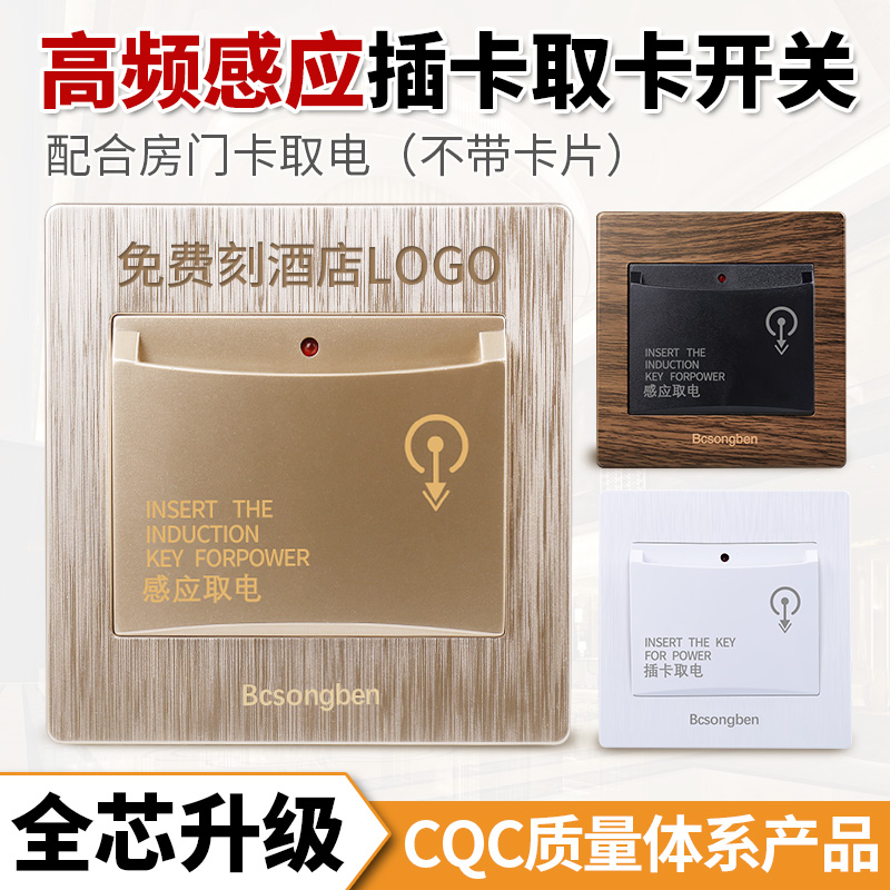Hotel High Frequency Card Switch 40A Hotel Induction ID High Frequency Room Card Special Switch Panel