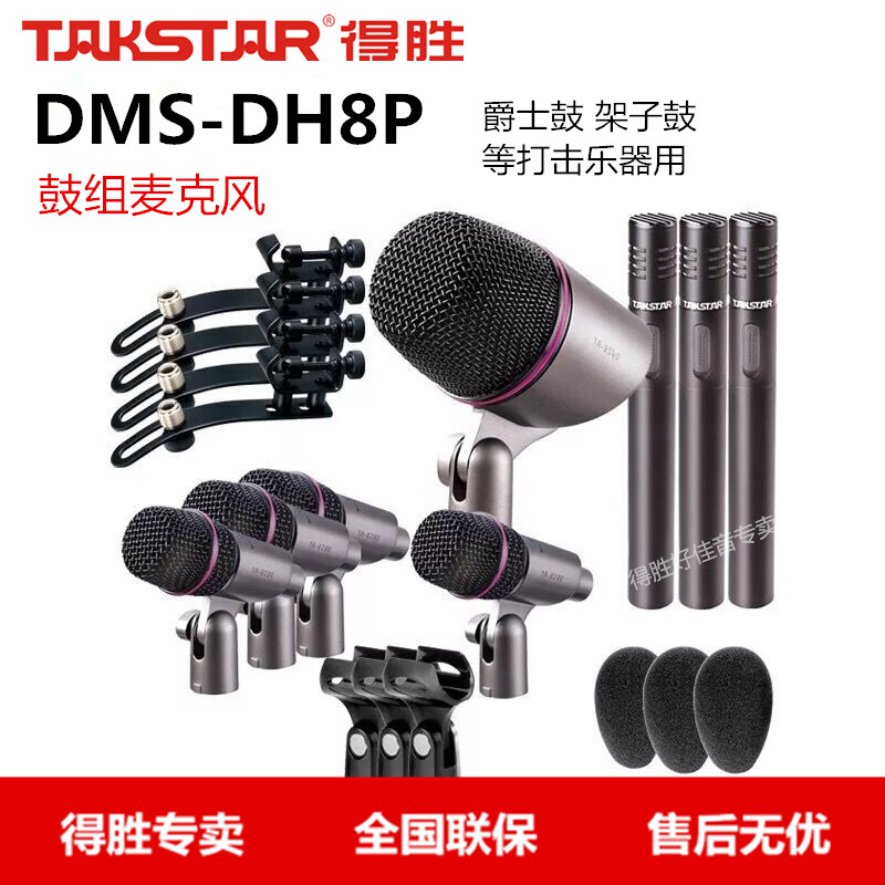 Takstar/ Victorious DMS-DH8P Drum Set Microphone/Microphone Instrumental Recording Band Recording Set Drum Wheat