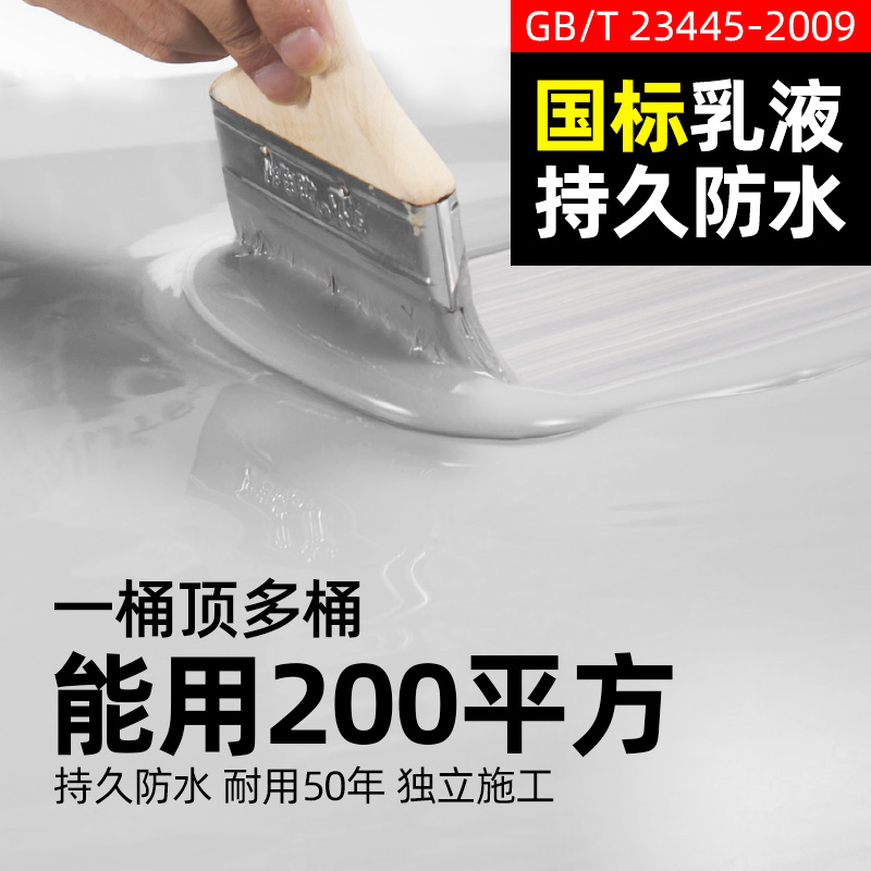 JS waterproof paint roof bungalow kitchen dressing room leakage anti-leakage glue external wall pool fish pond to fill the leak king material