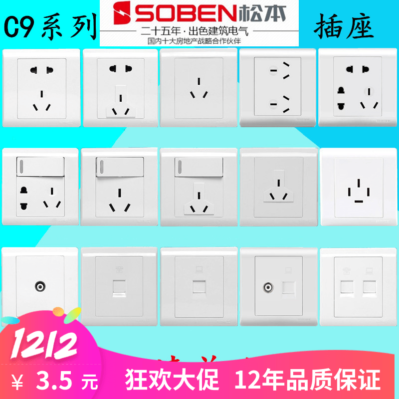 SOBEN Matsumoto electrician switch socket C9 series one open five holes two three plug 16A three plug TV phone computer