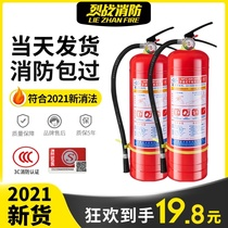 Fire extinguisher Shop with 4 kg dry powder Commercial household factory special vehicle with 1 cylinder 2 3 5kg 8 boxes of fire equipment