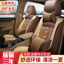 Baojun 730 Wuling Hongguang S Changan Lingxuan scenery 580 s560 seven-seater car seat cover dedicated four-season cushions