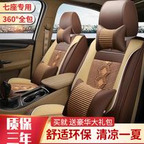 Baojun 730 Wuling Hongguang S Changan Lingxuan декорации 580 s560 семиместный автомобиль сиденье крышка посвященный четыре сезона подушки