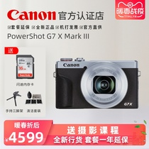 Canon PowerShot G7 X Mark III Vlog beauty high-definition travel Digital Camera 4K video g7x3 mark3 with microphone beauty